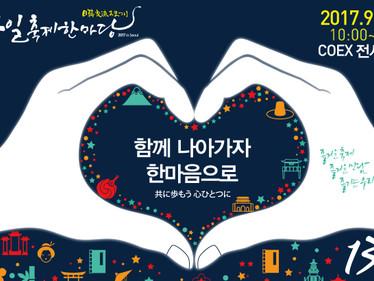 「日韓交流おまつり2017 in Seoul」にゲスト出演決定!