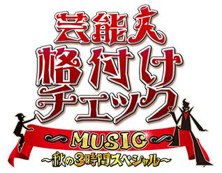 朝日放送テレビ「芸能人格付けチェックMUSIC〜秋の3時間スペシャル〜」に出演!