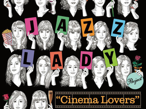 『CINEMA LOVERS 〜映画(シネマ)に恋して〜』 - Jazz Lady Project