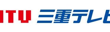 12月31日(月) 三重テレビ「三重テレビ年越しスペシャル~平成最後の年越し中継~」に生出演!