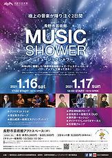 music_shower_A4_omote_fix.jpg