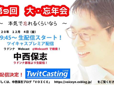 2020/12/4(金) 東京 ラドンナ原宿