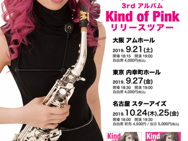 「Kind of Pink」リリースツアー決定!