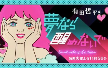 10月30日(火) TBSテレビ番組「有田哲平の夢なら醒めないで」に出演!
