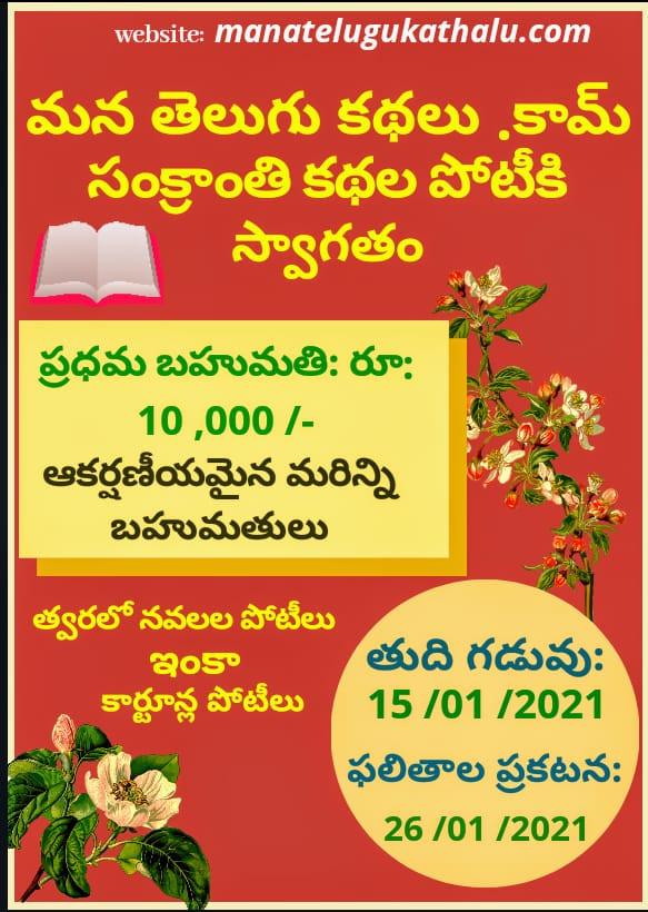 Telugu Story Writing Competition 2021