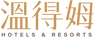 溫德姆logo_改.png