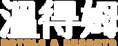 溫德姆logo_白_改.png