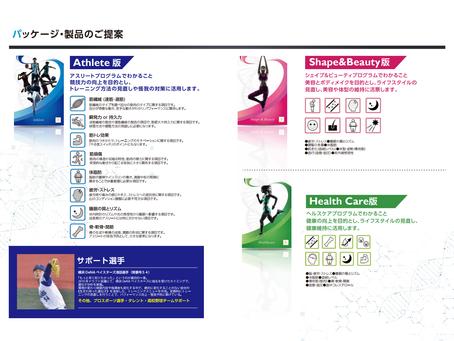 遺伝子分析ONE STEPセミナー