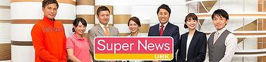supernewsArchive.jpg