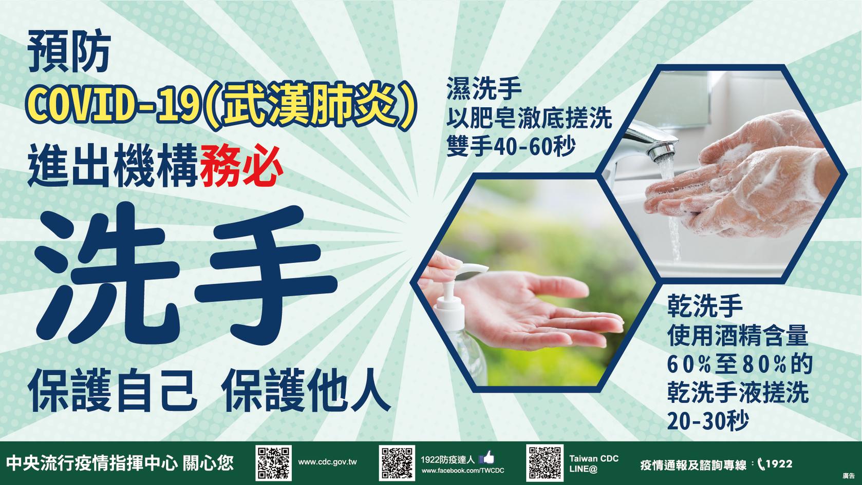 進出機構務必洗手-橫式(國語)