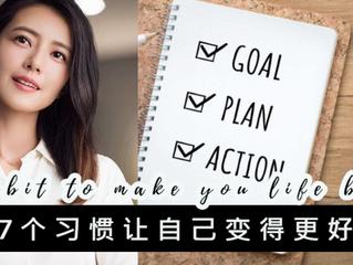 想要提升自己?跟着这7个习惯,自己的生活才会过得更好!