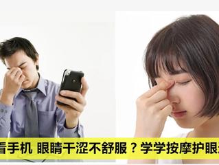 常看手机 眼睛干涩不舒服?学学按摩眼睛这几招 !!