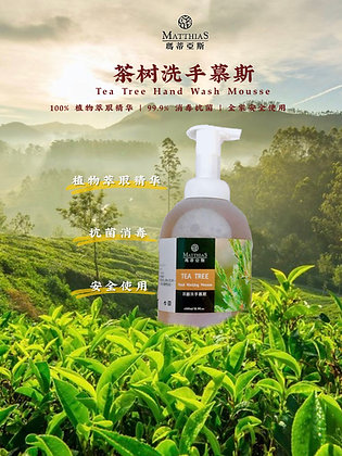 茶树洗手慕斯 Tea Tree Hand Wash Mousses