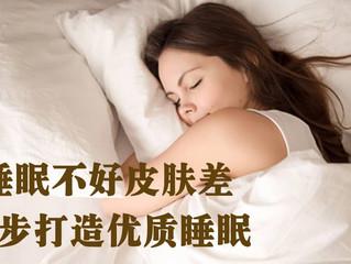 睡眠不好皮肤差  6步打造优质睡眠