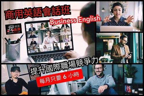 商用英語會話班 (線上, 週四晚上)