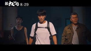 Movie: 第九分局 The 9th Precinct