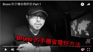 Bruno 的手機省電妙招 Part 1