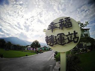 Happy Traveler Inn, TaiTung, Taiwan