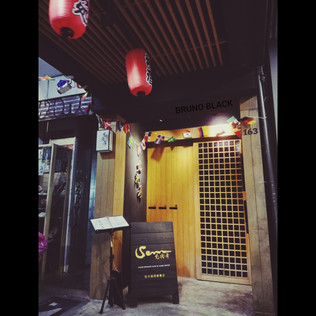 Quiet place to enjoy your night, Senn (先酒肴), Taipei