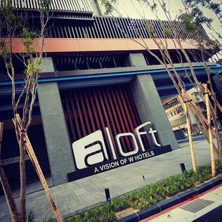 Aloft Taipei Beitou 台北北投雅樂軒