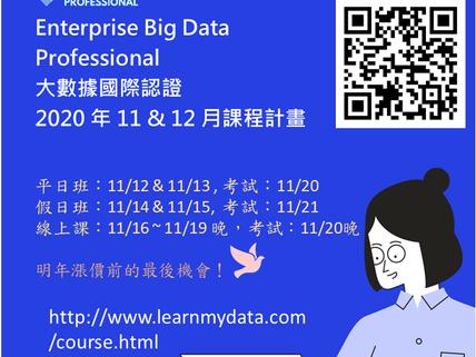 Enterprise Big Data Professional 課程