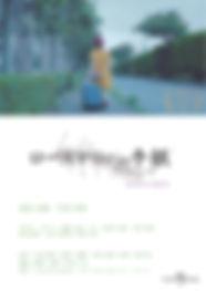 『ローズマリーの手紙』_tate.jpg
