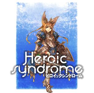 Heroic syndrome -ヒロイックシンドローム-