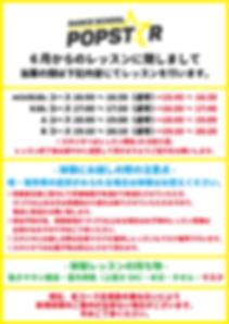 6月のレッスン お知らせ HP.png