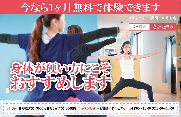 ドキスタ HP- ヨガ.png