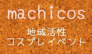 machicos.png