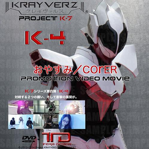 K-4 : Project K-7『おやすみ/COrER』<DVD>
