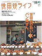 世田谷ライフ 世田谷のおいしいパン屋さん