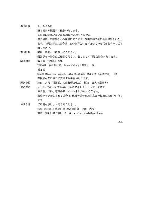 (変更)Wind Ensemble《Canale》参加申し込みについて2.jpg