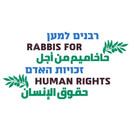 רבנים למען זכויות אדם.jpg