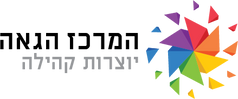 לוגו חדש מרכז גאה.png