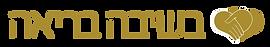 בשיבה בריאה רק לוגו מתוח (1).png
