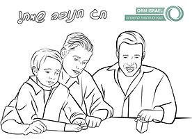 ציור להדפסה- שני אבות וילד עם סביבון