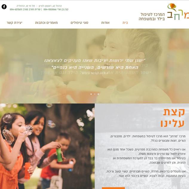 מרחב   המרכז לטיפול בילד ובמשפחה