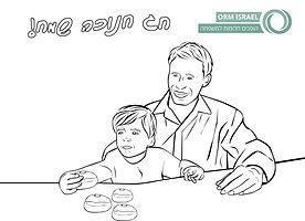 ציור להדפסה- אב ובן אוכלים סופגנית