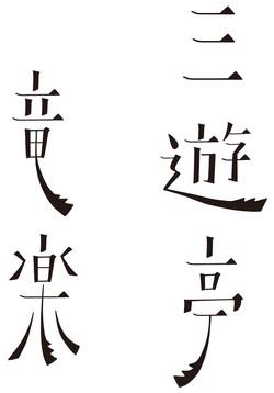 三遊亭竜楽