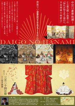 CG復元師小林泰三の知れば知るほど面白い、日本美術の秘密3