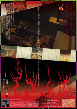 CG復元師小林泰三の知れば知るほど面白い、日本美術の秘密2