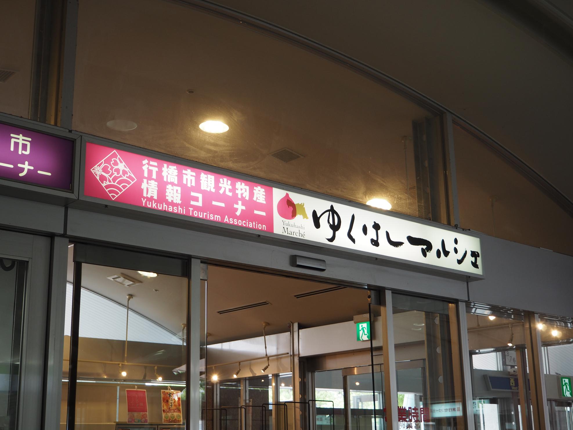 行橋市観光物産情報コーナー