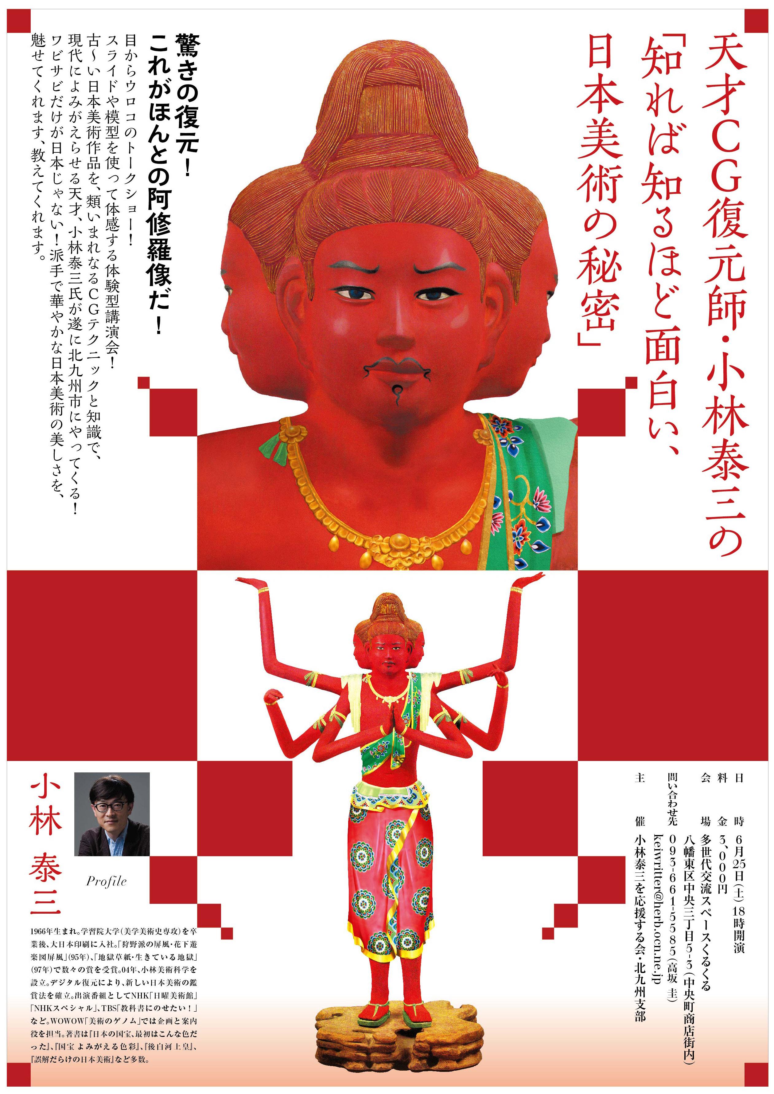 CG復元師小林泰三の知れば知るほど面白い、日本美術の秘密1