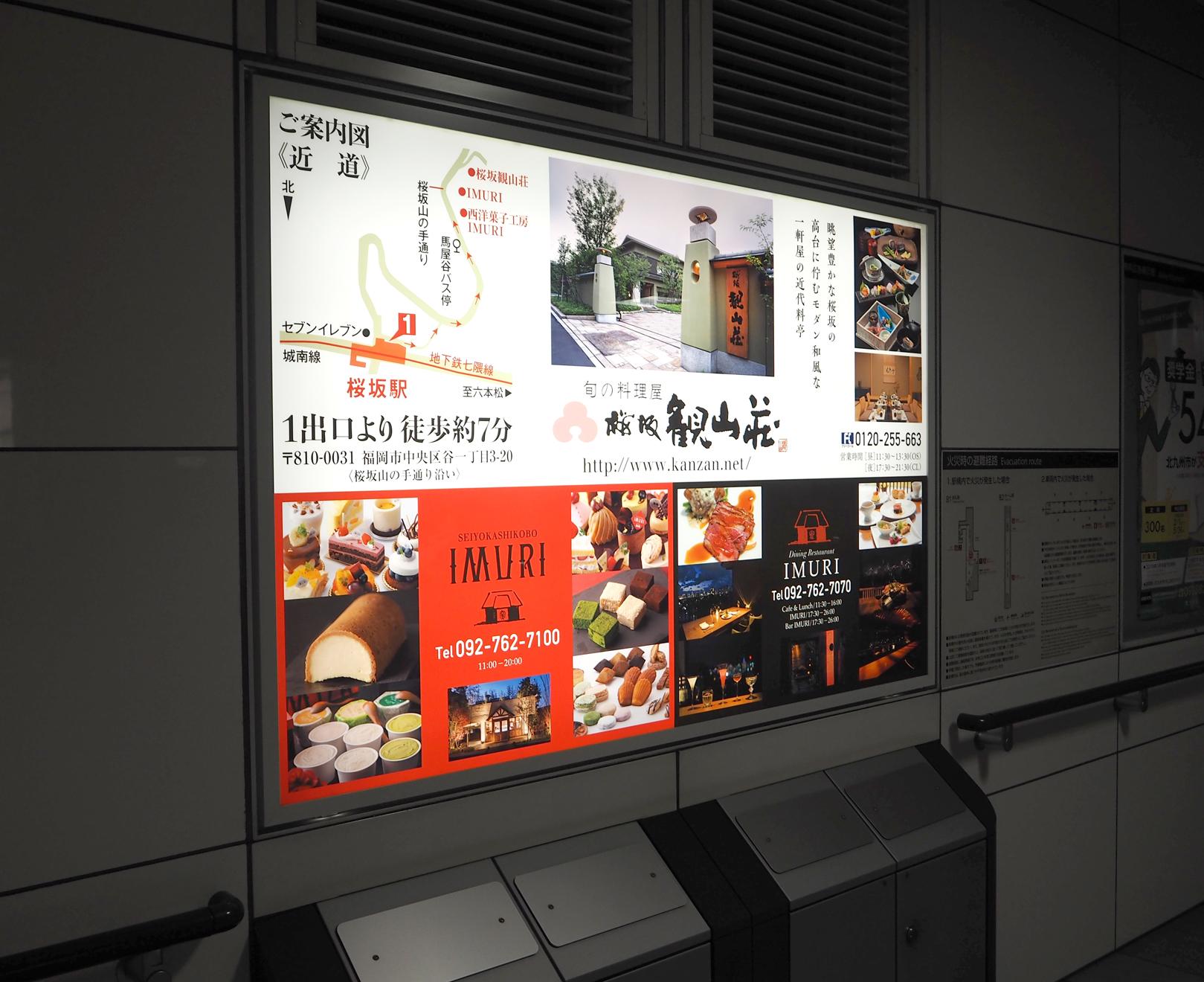 観山グループ地下鉄広告
