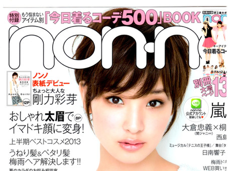 non-no 2013年8月号