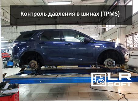 Discovery Sport установка системы контроля давления в шинах (TPMS)