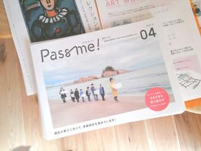 『Pass me! 04』表紙にスタジオのみんなが掲載されました