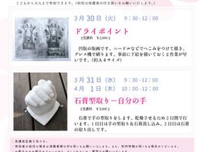 SPRING ART WORKSHOP 2021  3月29~4月1日   春休みアートワークショップ