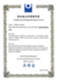 2019_臺灣化學感測器科技協會_優秀年輕學者論文獎.jpg